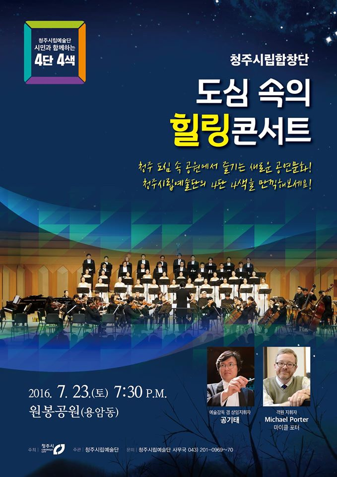 Program of music professor Michael Porter's trip to Korean
